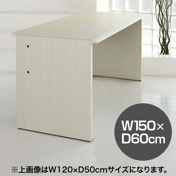 ワークスタジオ デスク DD-156 幅150cm 奥行60cm