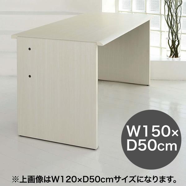 日本製 書斎机 ワークスタジオ デスク DD-151 幅150cm 奥行50cm