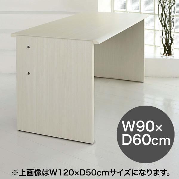 絶品 日本製 書斎机 ワークスタジオ デスク 奥行60cm 幅90cm DD-900 高品質新品