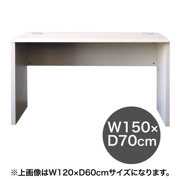 日本製 書斎机 ワークスタジオ ネットワークデスク 配線対応 DD-153 幅150cm 奥行70cm