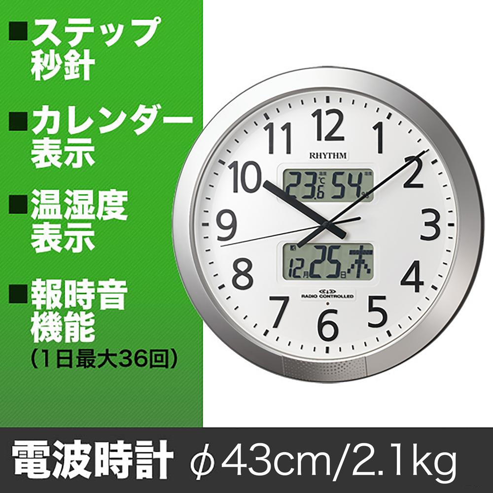 掛け時計 電波時計 温湿度計付 プログラムカレンダー 404(直径43cm)