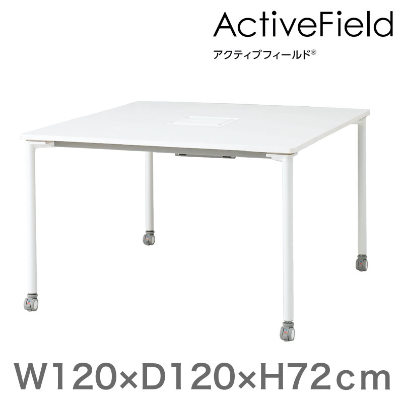 会議 打合せ テーブル アクティブフィールド グループテーブル 角型(キャスター脚)幅120×奥行120cm 配線口タイプ 【自社便/開梱・設置付】