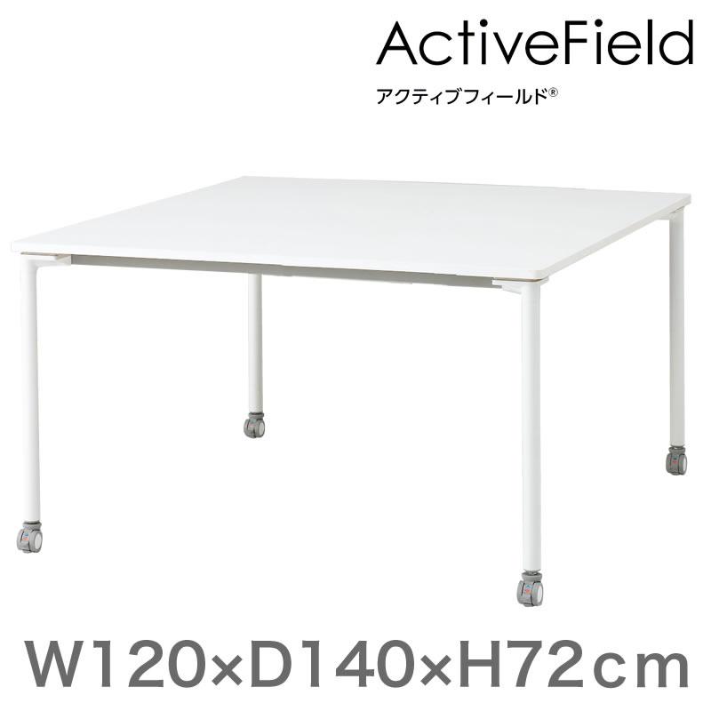 会議 打合せ テーブル アクティブフィールド グループテーブル 角型(キャスター脚)幅120×奥行140cm 配線なしタイプ 【自社便/開梱・設置付】
