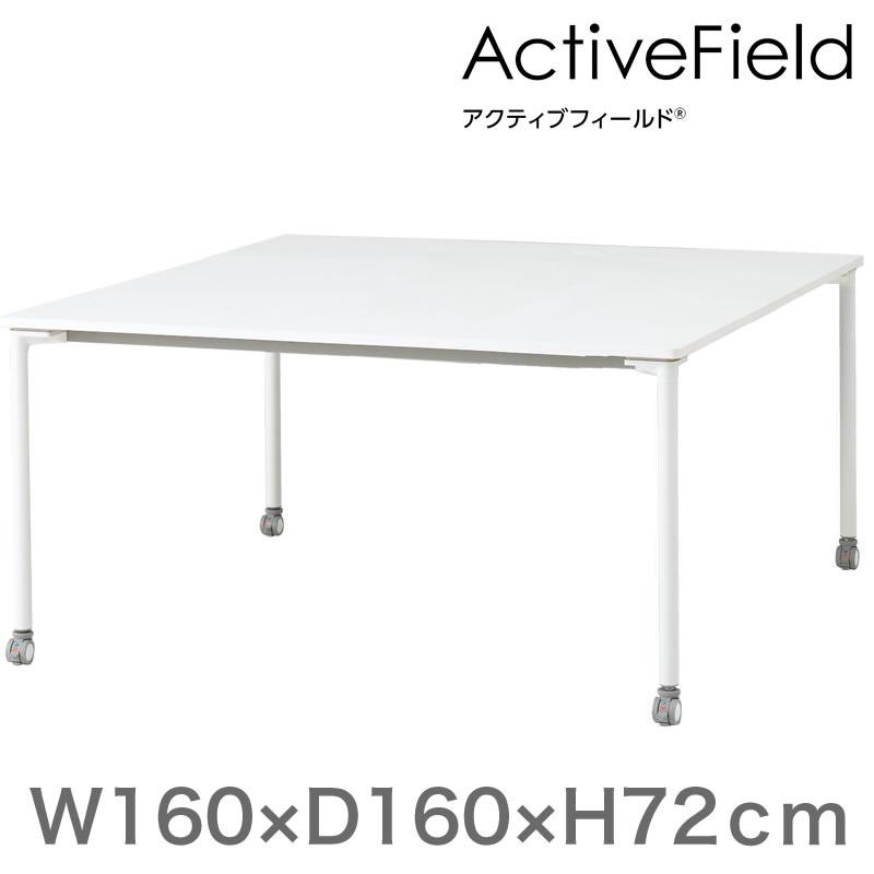 会議 打合せ テーブル アクティブフィールド グループテーブル 角型(キャスター脚)幅160×奥行160cm 配線なしタイプ 【自社便/開梱・設置付】