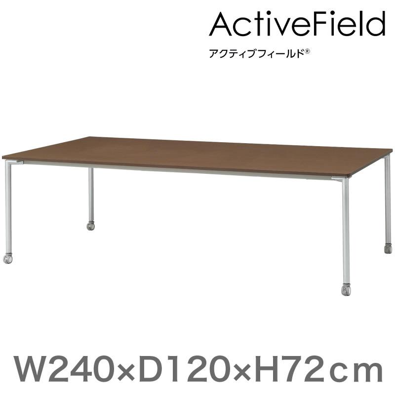 会議 打合せ テーブル アクティブフィールド グループテーブル 角型ロングタイプ (キャスター脚)幅240×奥行120cm 配線なしタイプ 【自社便/開梱・設置付】