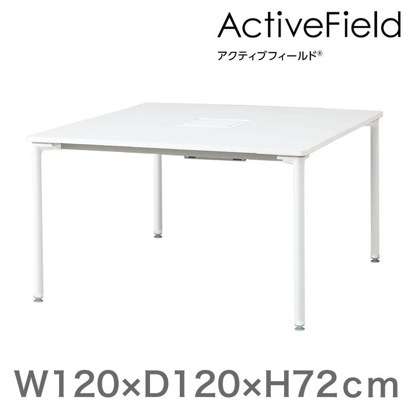 会議 打合せ テーブル アクティブフィールド グループテーブル 角型(アジャスター脚)幅120×奥行120cm 配線口タイプ 【自社便/開梱・設置付】