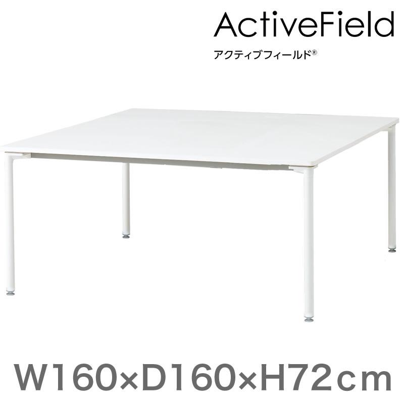 会議 打合せ テーブル アクティブフィールド グループテーブル 角型(アジャスター脚)幅160×奥行160cm 配線なしタイプ 【自社便/開梱・設置付】