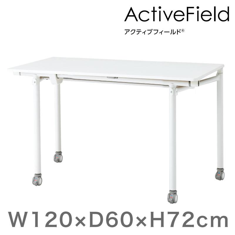 会議 研修 打合せ テーブルアクティブフィールド 折りたたみテーブル 角型(キャスター脚)幅120×奥行60cm 【自社便/開梱・設置付】