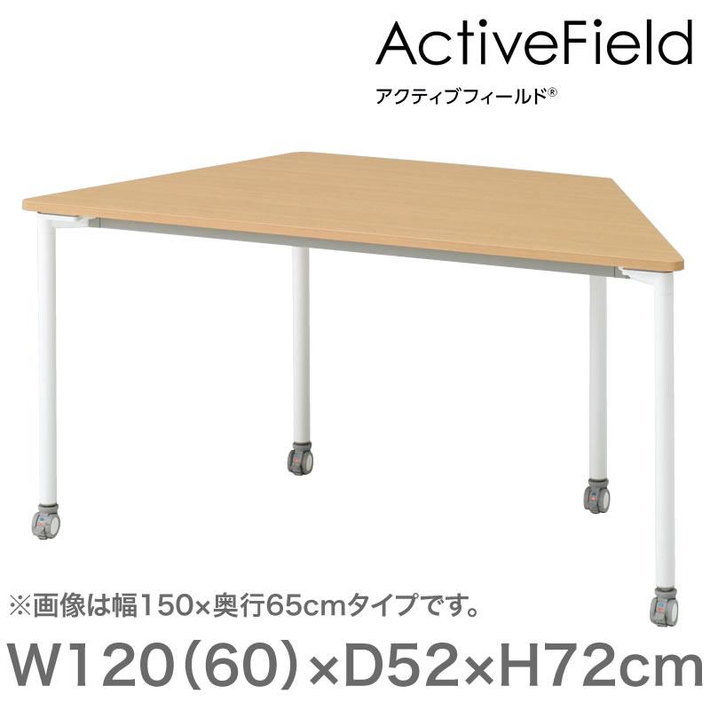 【オフィス机5%OFF-9/27】会議 打合せ テーブルアクティブフィールド 組合せテーブル 台形型(キャスター脚)幅120×奥行52cm 【自社便/開梱・設置付】