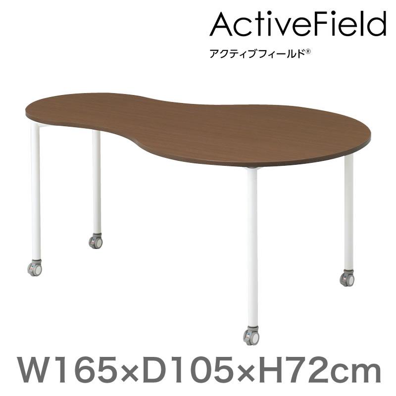 会議 打合せ テーブルアクティブフィールド 組合せテーブル ペアー型(キャスター脚)幅165×奥行105cm 【自社便/開梱・設置付】