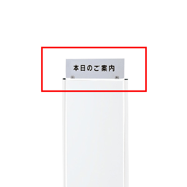 イトーキ インフォメーションボード0609KW1専用オプション/サインプレート 【自社便/開梱・設置付】
