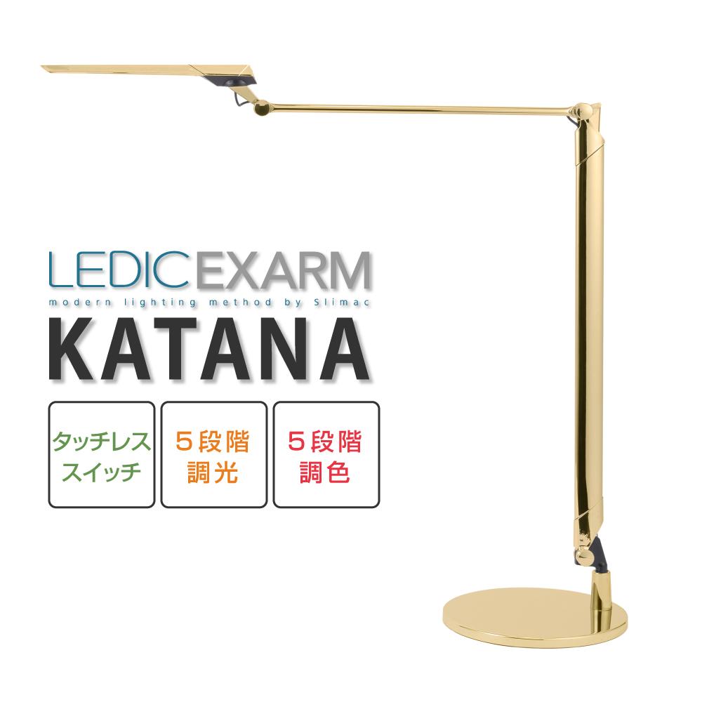 LED デスクスタンド 調光・調色機能付 LEDIC EXARM KATANA ベース式 LEX-1003GL LEX-1003CR