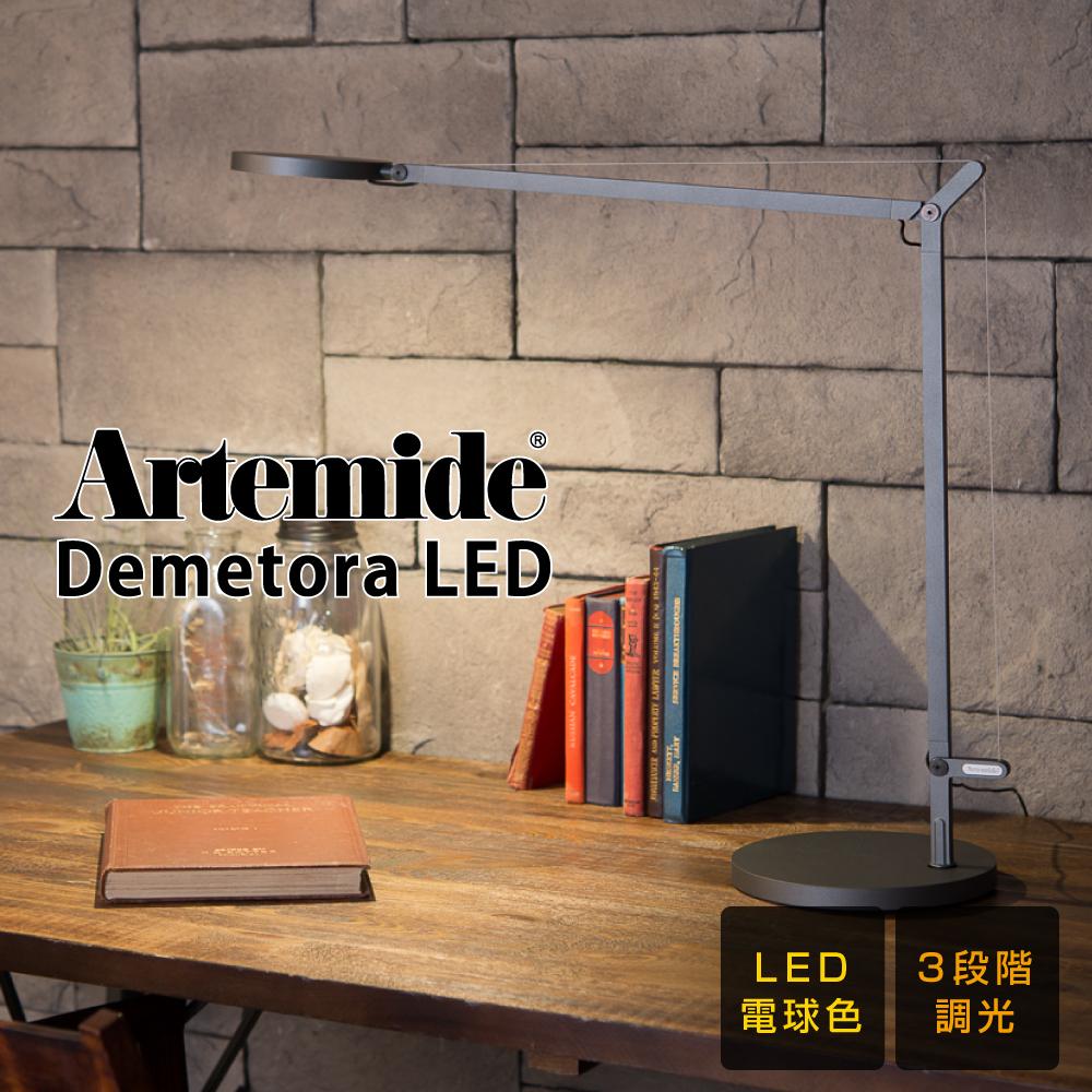 デスクスタンド / Artemide アルテミデ Demetora ディメトラ LED
