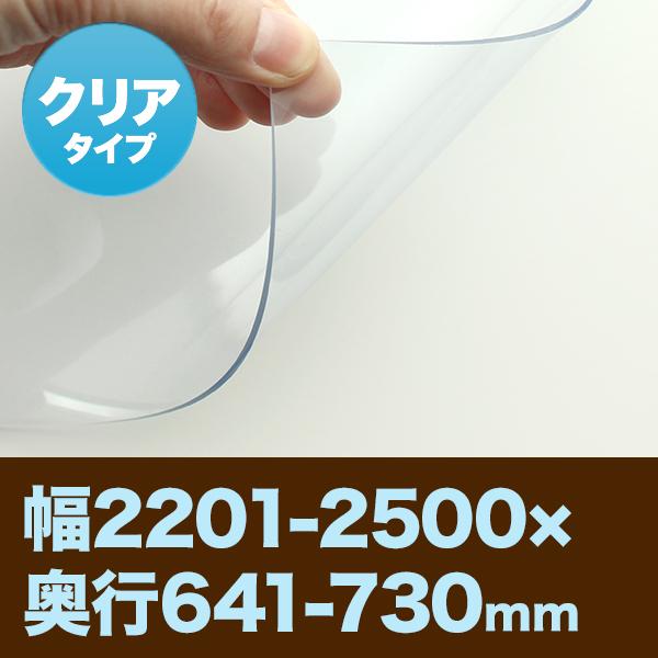 デスクマット 再生塩ビSO クリア(サイズオーダー/幅2201-2500×奥行641-730mm)