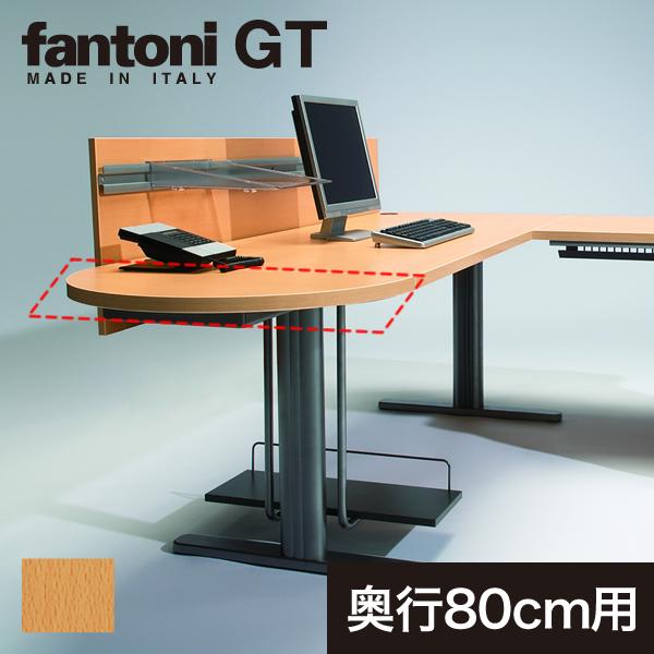 Garage ガラージ fantoni GT シリーズ専用オプション/ 連結天板 半円型 奥行80cm用 GT-088RT