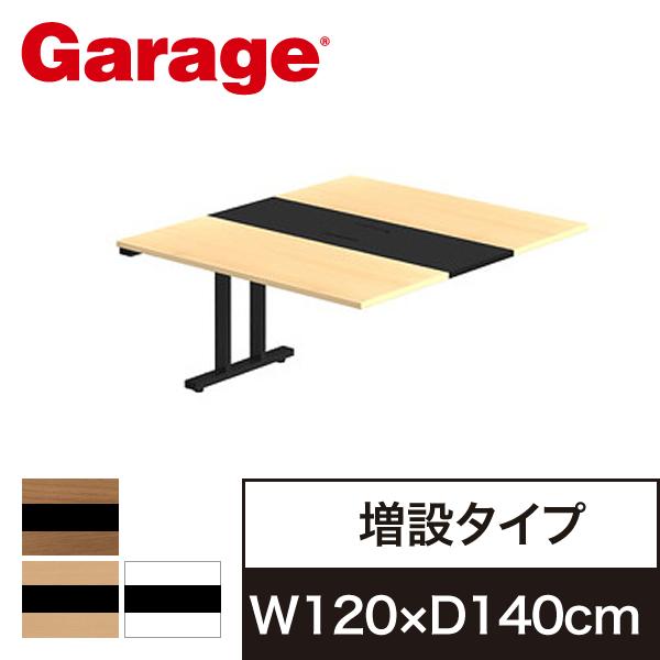 Garage ガラージ 大型 デスク NS フリーアドレスタイプ メラミン仕様 幅120cm 奥行140cm 増設用 NS-B127HMJ<組立サービス付>