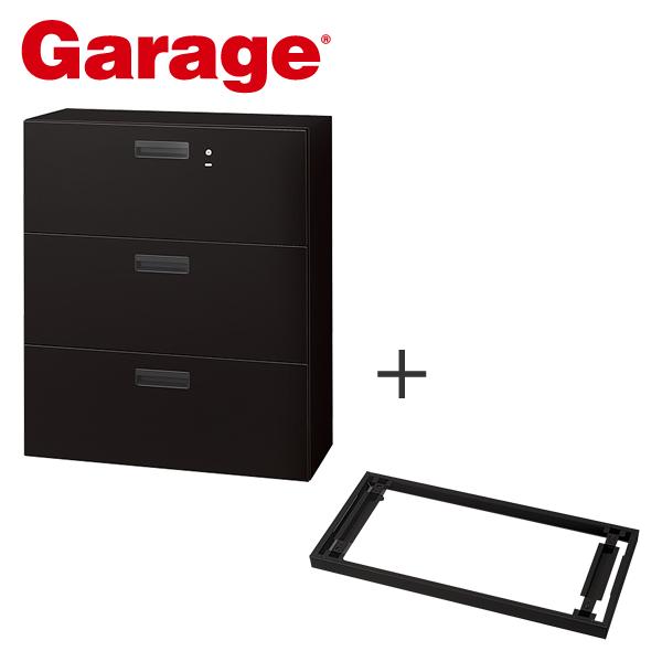 Garage ラテラルファイリングキャビネット(NS-105H-3)+ベース付(NS-11) 黒 ブラック <組立サービス付>