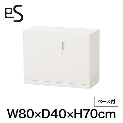 書類収納 エス キャビネット 両開き 扉 型 下段専用 シリンダー錠 幅80cm 奥行40cm 高さ70cm /ベース付 色:ホワイト系