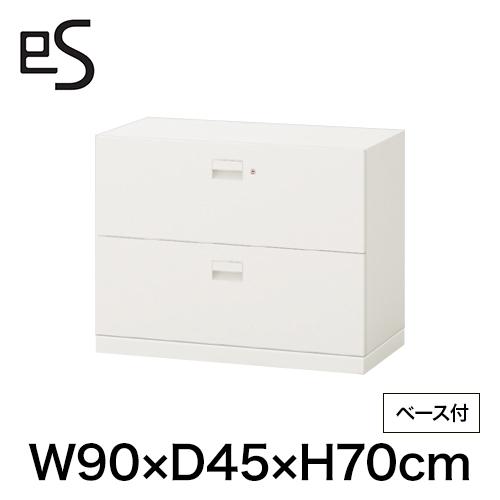 書類収納 エス キャビネット 引出し 型 下段専用 シリンダー錠 幅90cm 奥行45cm 高さ70cm /ベース付 色:ホワイト系
