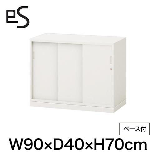 スチール書庫 エス キャビネット 3枚 引戸 型 下段専用 シリンダー錠 幅90cm 奥行40cm 高さ70cm /ベース付 色:ホワイト系
