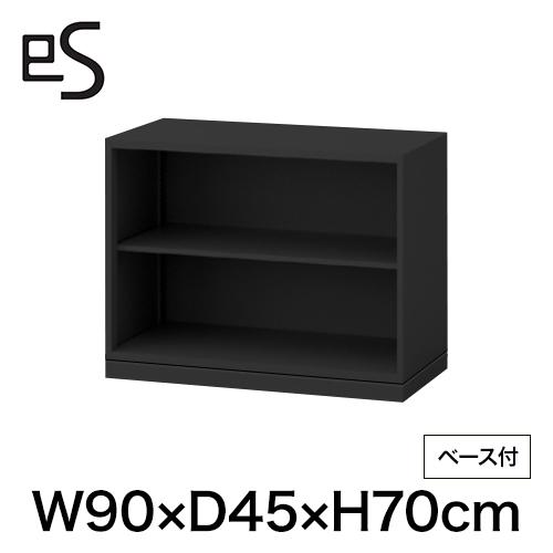 スチール書庫 エス キャビネット オープン棚 型 幅90cm 奥行45cm 高さ70cm /ベース付 ブラック