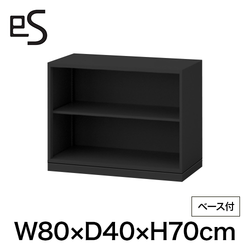 スチールキャビネット エス キャビネット オープン棚 型 幅80cm 奥行40cm 高さ70cm /ベース付 ブラック