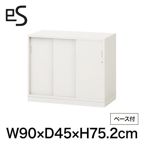 オフィス収納 エス キャビネット 3枚 引戸 型 下段用 シリンダー錠 幅90cm 奥行45cm 高さ75.2cm /ベース付 色:ホワイト系