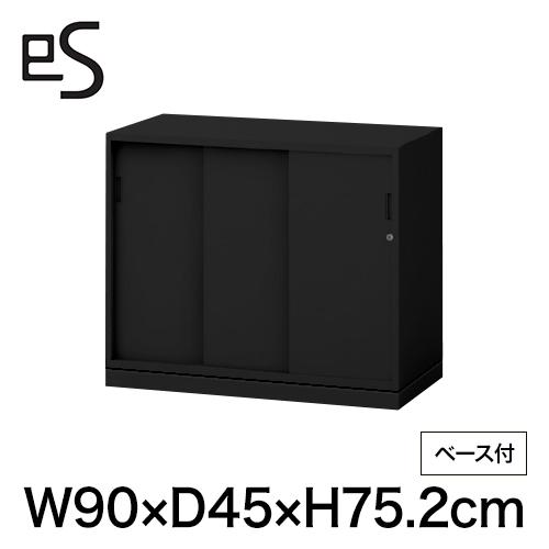 オフィスキャビネット エス キャビネット 3枚 引戸 型 下段用 シリンダー錠 幅90cm 奥行45cm 高さ75.2cm /ベース付 色:ブラック
