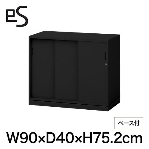 スチールキャビネット エス キャビネット 3枚 引戸 型 下段用 シリンダー錠 幅90cm 奥行40cm 高さ75.2cm /ベース付 色:ブラック
