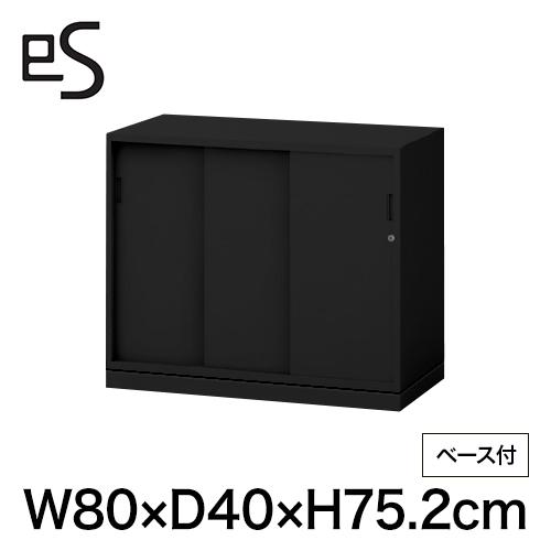 スチール書庫 エス キャビネット 3枚 引戸 型 下段用 シリンダー錠 幅80cm 奥行40cm 高さ75.2cm /ベース付 ブラック
