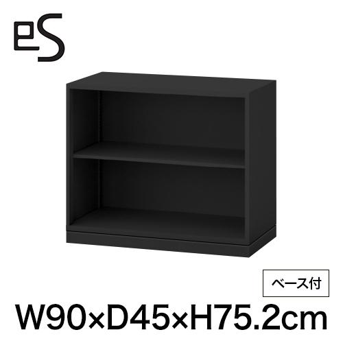 スチール書庫 エス キャビネット オープン棚 型 下段用 幅90cm 奥行45cm 高さ75.2cm /ベース付 ブラック