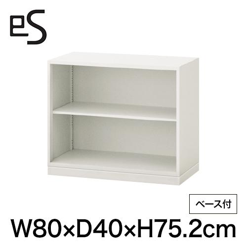 スチール書庫 エス キャビネット オープン棚 型 下段用 幅80cm 奥行40cm 高さ75.2cm /ベース付 色:ホワイト系