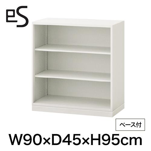 書類収納 エス キャビネット オープン棚 型 下段用 幅90cm 奥行45cm 高さ95cm /ベース付 色:ホワイト系