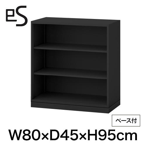 書類収納 エス キャビネット オープン棚 型 下段用 幅80cm 奥行45cm 高さ95cm /ベース付 色:ブラック