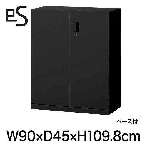 書類収納 エス キャビネット 両開き 扉 型 下段用 シリンダー錠 幅90cm 奥行45cm 高さ109.8cm /ベース付 色:ブラック