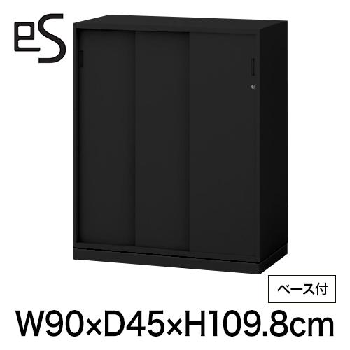 書類収納 エス キャビネット 3枚 引戸 型 下段用 シリンダー錠 幅90cm 奥行45cm 高さ109.8cm /ベース付 ブラック
