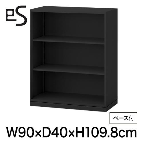 スチール書庫 エス キャビネット オープン棚 型 下段用 幅90cm 奥行40cm 高さ109.8cm /ベース付 ブラック