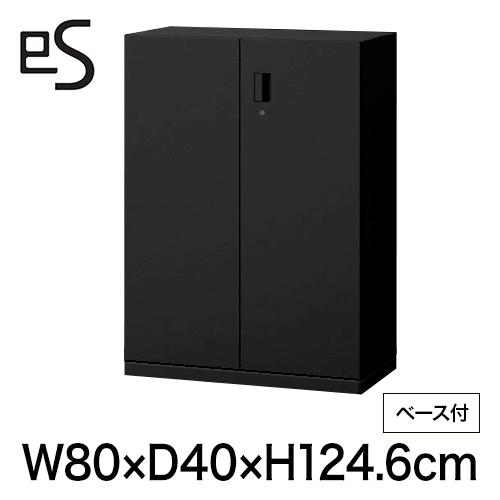オフィス収納 エス キャビネット 両開き 扉 型 下段用 シリンダー錠 幅80cm 奥行40cm 高さ124.6cm /ベース付 色:ブラック