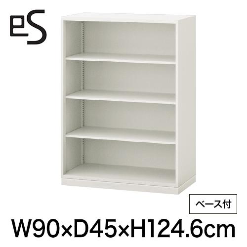 スチール書庫 エス キャビネット オープン棚 型 下段用 幅90cm 奥行45cm 高さ124.6cm /ベース付 色:ホワイト系