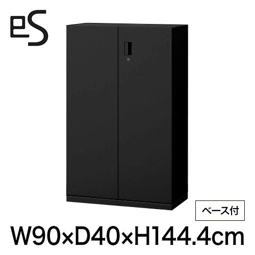 書類収納 エス キャビネット 両開き 扉 型 下段用 シリンダー錠 幅90cm 奥行40cm 高さ144.4cm /ベース付 ブラック