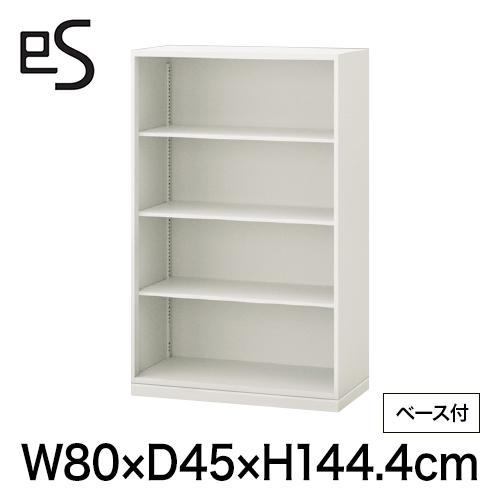 書類収納 エス キャビネット オープン棚 型 下段用 幅80cm 奥行45cm 高さ144.4cm /ベース付 色:ホワイト系