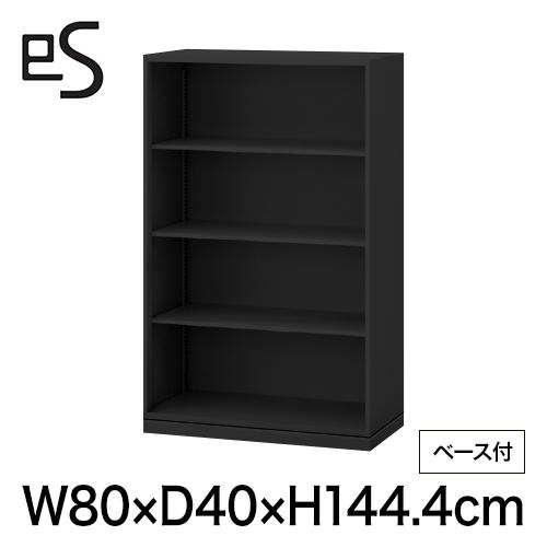 スチール書庫 エス キャビネット オープン棚 型 下段用 幅80cm 奥行40cm 高さ144.4cm /ベース付 色:ブラック