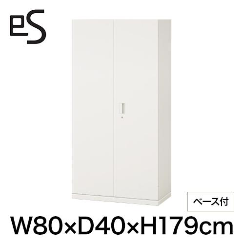 書類収納 エス キャビネット 両開き 扉 型 下段用 シリンダー錠 幅80cm 奥行40cm 高さ179cm /ベース付 色:ホワイト系