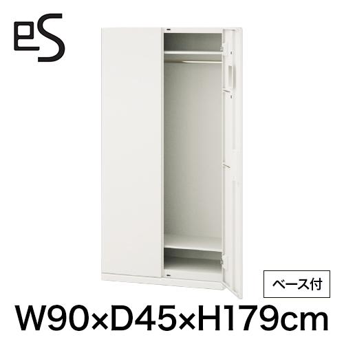 書類収納 エス キャビネット ワードローブ 型 下段用 シリンダー錠 幅90cm 奥行45cm 高さ179cm /ベース付 色:ホワイト系