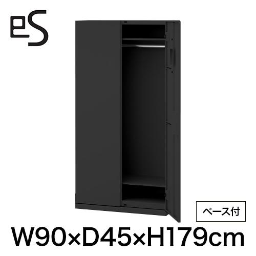 オフィス収納 エス キャビネット ワードローブ 型 下段用 シリンダー錠 幅90cm 奥行45cm 高さ179cm /ベース付 色:ブラック