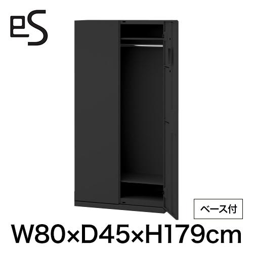 書類収納 エス キャビネット ワードローブ 型 下段用 シリンダー錠 幅80cm 奥行45cm 高さ179cm /ベース付 ブラック