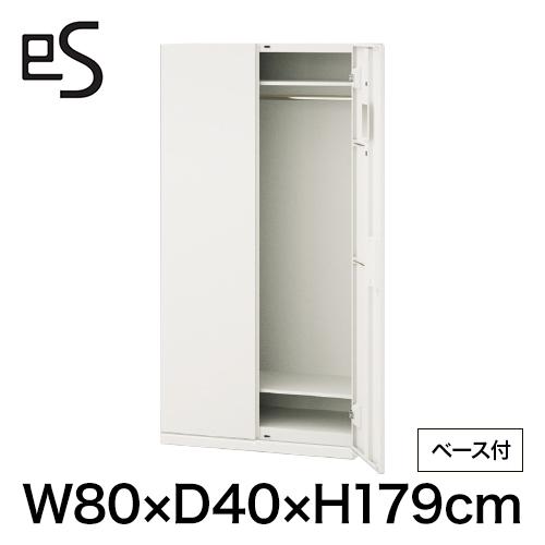 オフィス収納 エス キャビネット ワードローブ 型 下段用 シリンダー錠 幅80cm 奥行40cm 高さ179cm /ベース付 色:ホワイト系