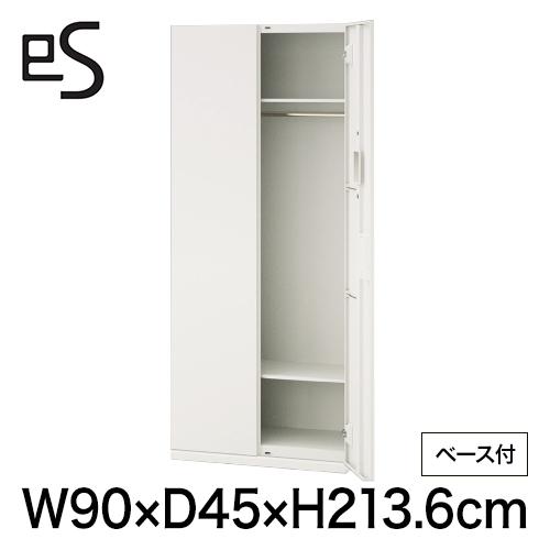 書類収納 エス キャビネット ワードローブ 型 下段用 シリンダー錠 幅90cm 奥行45cm 高さ213.6cm /ベース付 色:ホワイト系