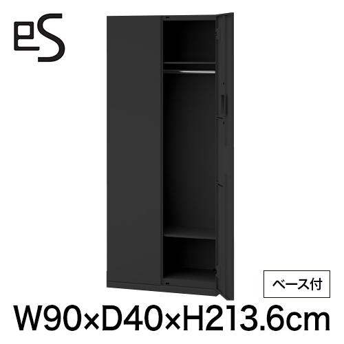 スチール書庫 エス キャビネット ワードローブ 型 下段用 シリンダー錠 幅90cm 奥行40cm 高さ213.6cm /ベース付 ブラック