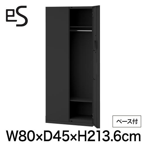 書類収納 エス キャビネット ワードローブ 型 下段用 シリンダー錠 幅80cm 奥行45cm 高さ213.6cm /ベース付 ブラック